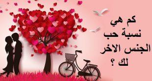 صور نسبة الحب , تعرف على نسبه حب الطرف الاخر