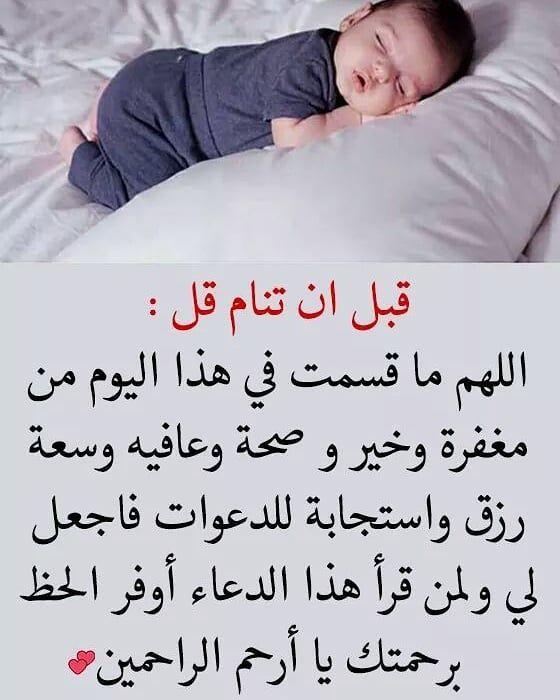 بالصور مسجات تصبحون على خير اسلامية , رسائل وصور تصبحون علي خير 5589 11