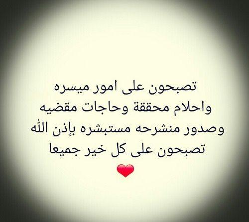 بالصور مسجات تصبحون على خير اسلامية , رسائل وصور تصبحون علي خير 5589 2