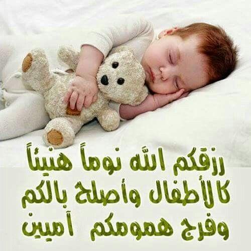 بالصور مسجات تصبحون على خير اسلامية , رسائل وصور تصبحون علي خير 5589 4