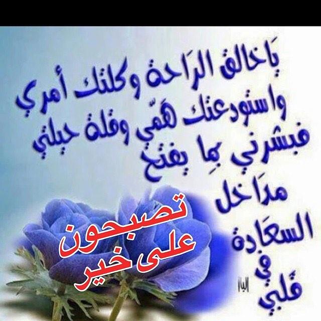 بالصور مسجات تصبحون على خير اسلامية , رسائل وصور تصبحون علي خير 5589 5