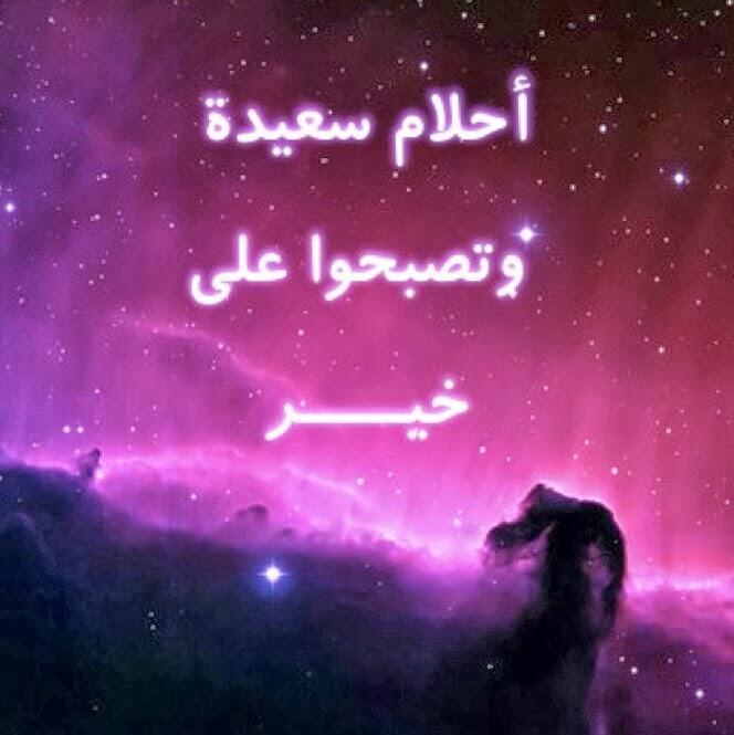 بالصور مسجات تصبحون على خير اسلامية , رسائل وصور تصبحون علي خير 5589 7