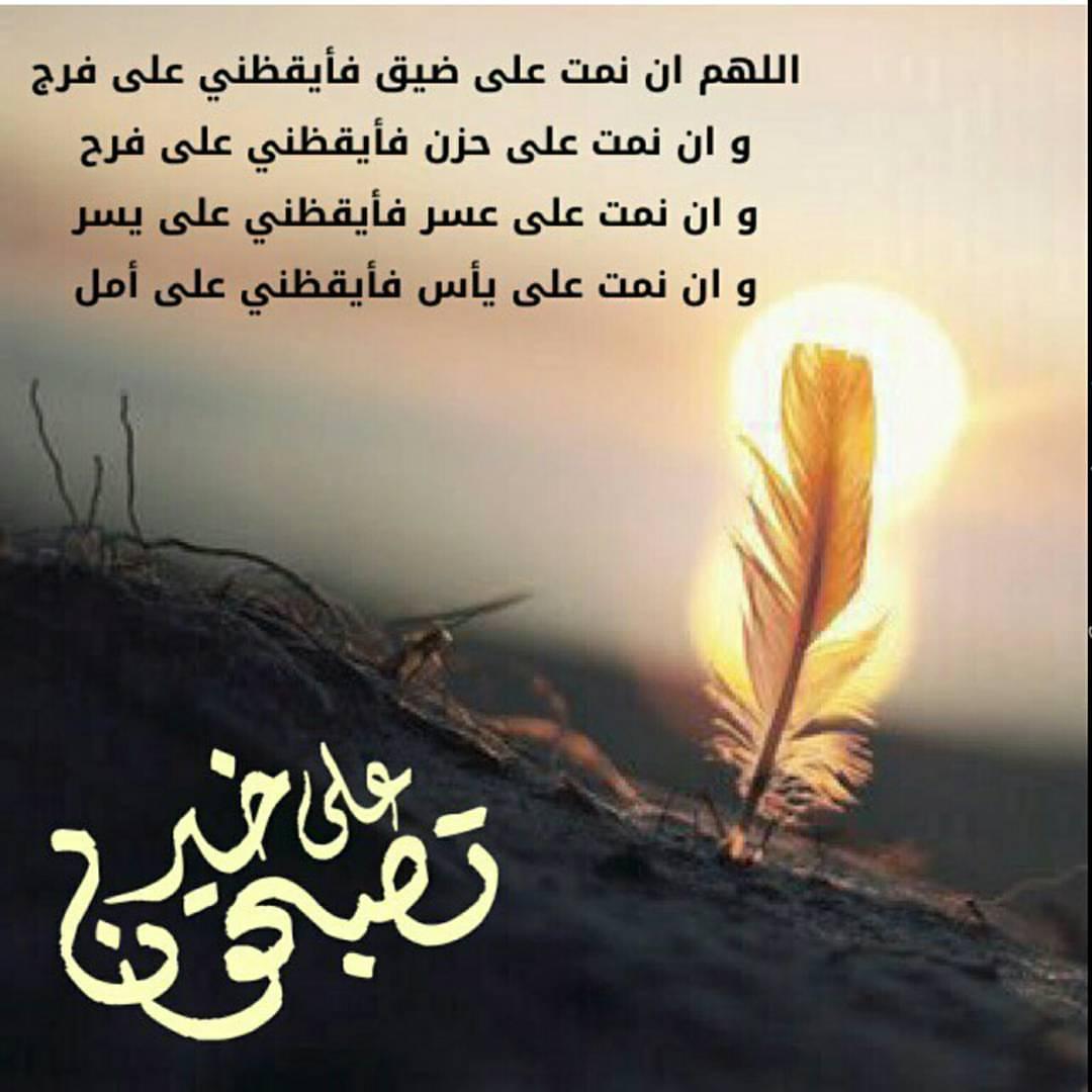 بالصور مسجات تصبحون على خير اسلامية , رسائل وصور تصبحون علي خير 5589