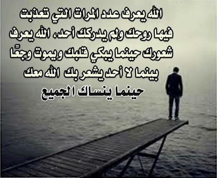 بالصور شعر الفراق , كلمات حزينه عن الرحيل 5646 10