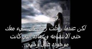 صوره شعر الفراق , كلمات حزينه عن الرحيل