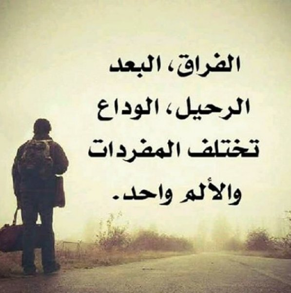 بالصور شعر الفراق , كلمات حزينه عن الرحيل 5646 9