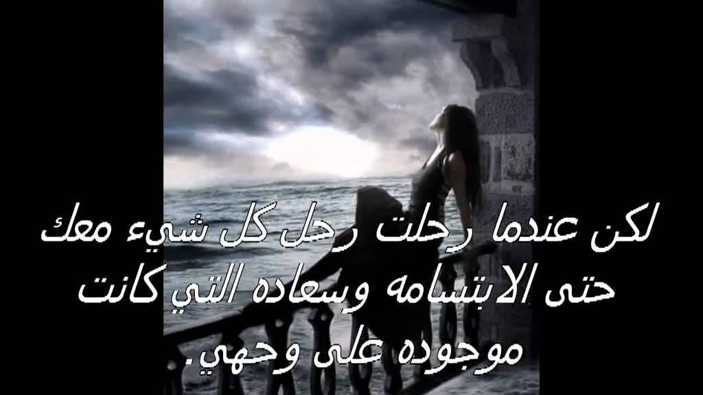 صور شعر الفراق , كلمات حزينه عن الرحيل