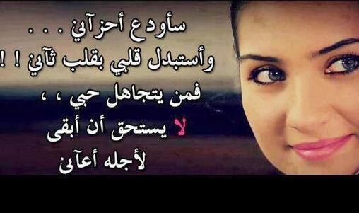 بالصور شعر الفراق , كلمات حزينه عن الرحيل 5646
