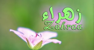 صوره اسم زهراء , تعرف على معنى اسم زهراء