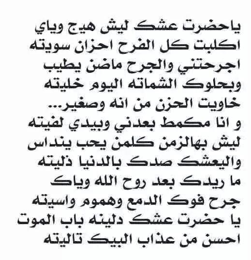 بالصور شعر عتاب عراقي , ابيات شعر عراقية قصيرة عن العتاب 5744 10