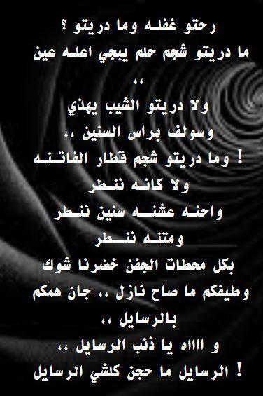 بالصور شعر عتاب عراقي , ابيات شعر عراقية قصيرة عن العتاب 5744 11
