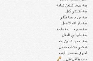 صور شعر عتاب عراقي , ابيات شعر عراقية قصيرة عن العتاب