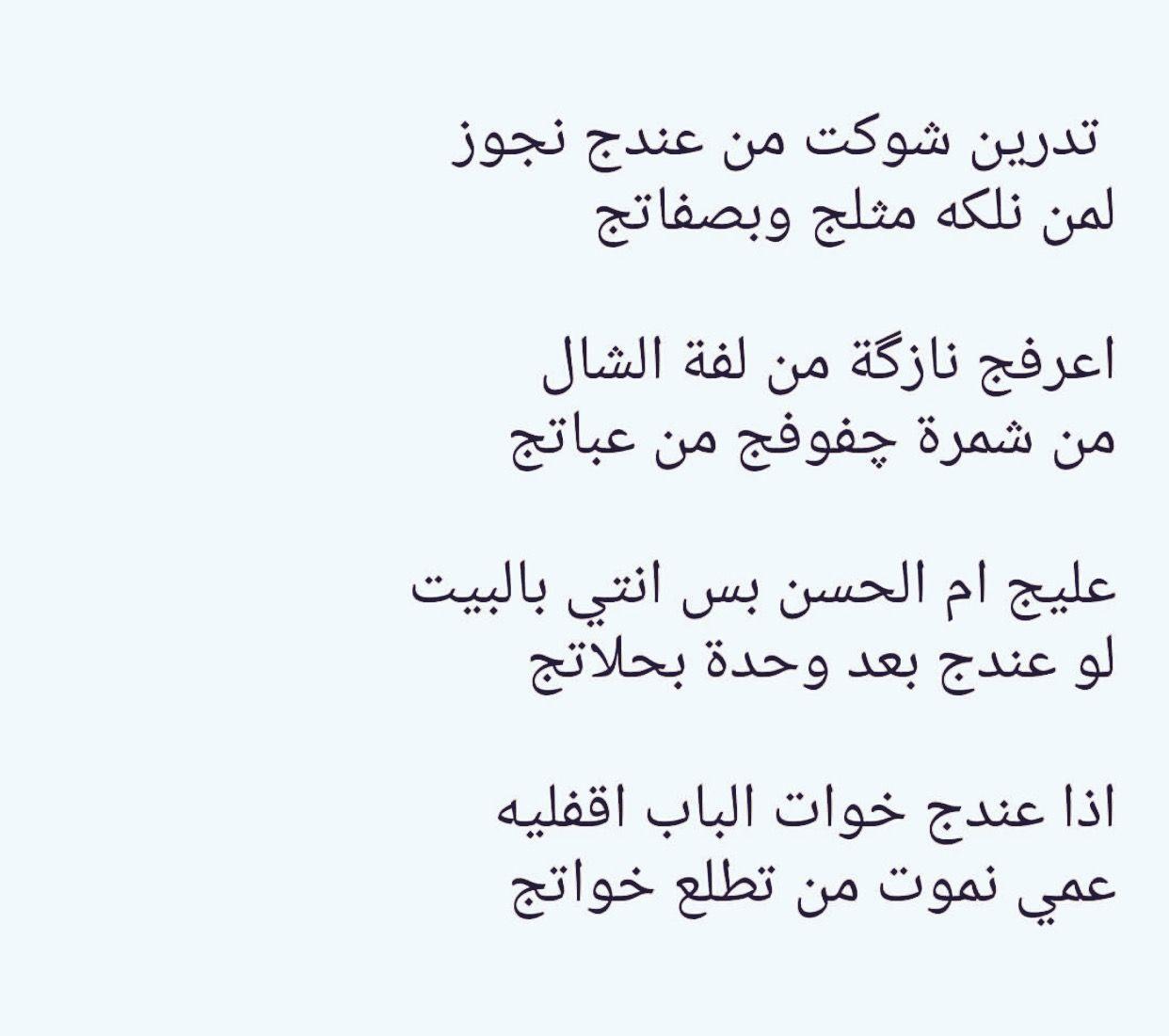 بالصور شعر عتاب عراقي , ابيات شعر عراقية قصيرة عن العتاب 5744 2
