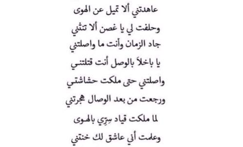 بالصور شعر عتاب عراقي , ابيات شعر عراقية قصيرة عن العتاب 5744 3