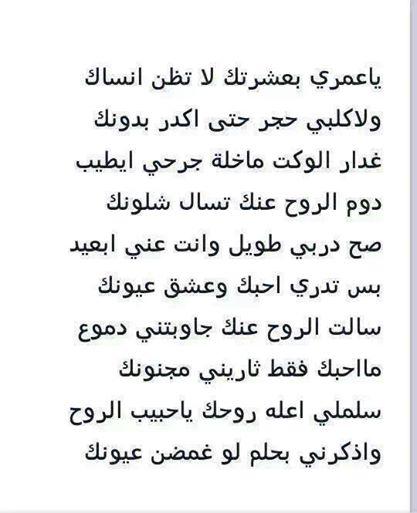 بالصور شعر عتاب عراقي , ابيات شعر عراقية قصيرة عن العتاب 5744 6