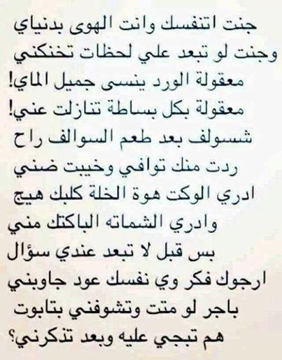 بالصور شعر عتاب عراقي , ابيات شعر عراقية قصيرة عن العتاب 5744 7