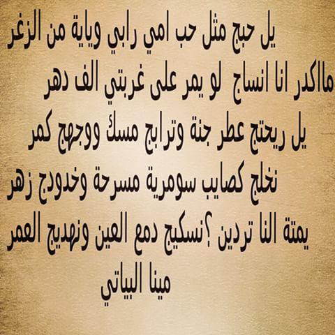 بالصور شعر عتاب عراقي , ابيات شعر عراقية قصيرة عن العتاب 5744 8