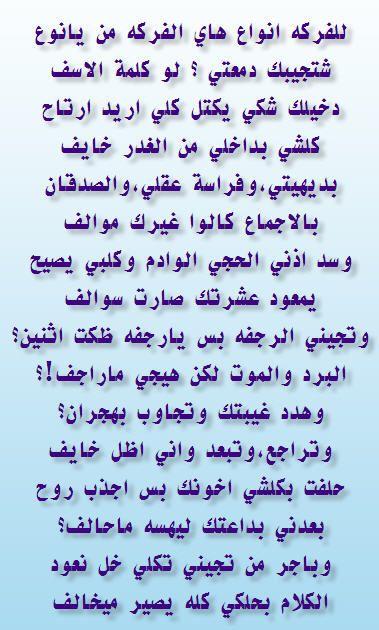 بالصور شعر عتاب عراقي , ابيات شعر عراقية قصيرة عن العتاب 5744 9