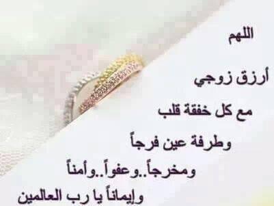 بالصور دعاء الزوجة لزوجها , دعاء المراة لزوجها 688 2