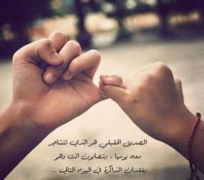صور شعر مدح الصديق , ابيات شعر لمدح الصاحب