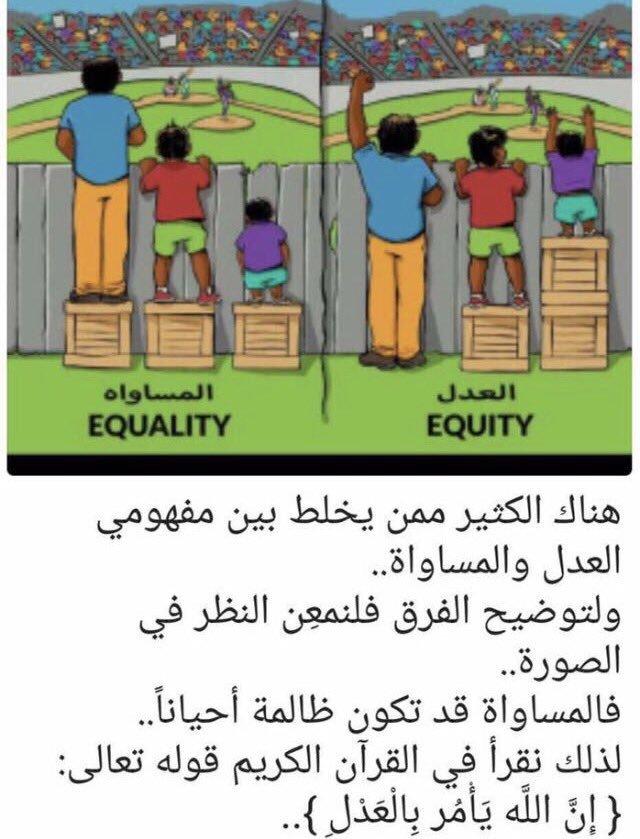 صور الفرق بين العدل والمساواة , المساواة لا تعنى العدل