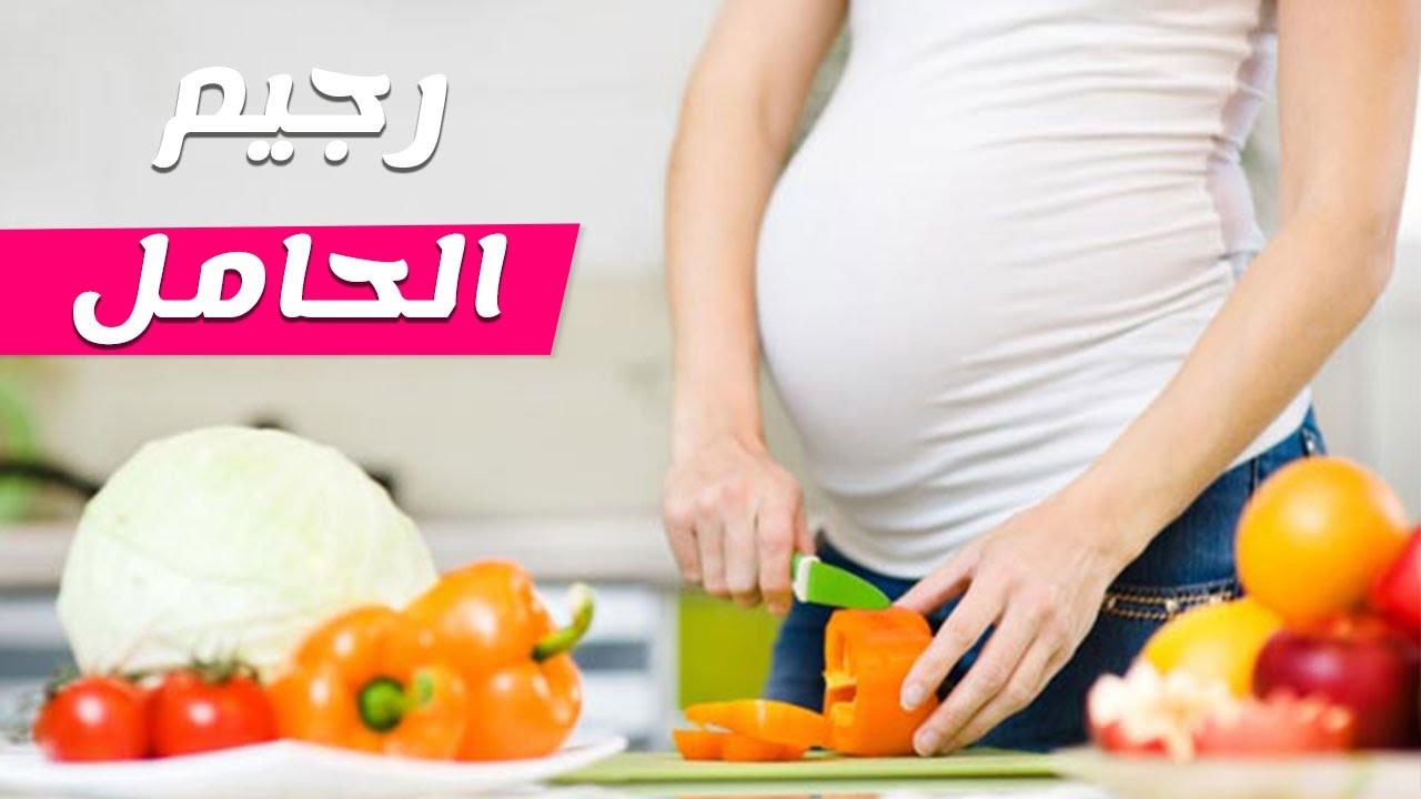 صوره رجيم للحوامل , رجيم صحى للحوامل خلال 9 اشهر الحمل