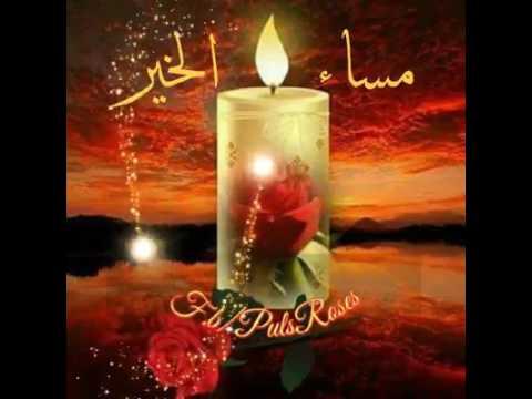 بالصور مسجات مساء الورد , اجمل العبارات والكلمات فى المساء 189 9