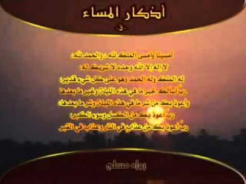 بالصور ادعية المساء , احلى الادعية التى تقال عند المساء 207 9