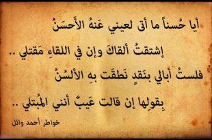 صورة بيت شعر عن الشوق , اجمل بيوت الشعر عن الحب والاشواق