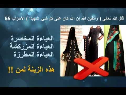 بالصور حجاب المراة , اجمل ما تتزين به النساء 216 4