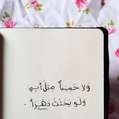 بيسيات عن الاب عبارات في حب الاب صور بنات