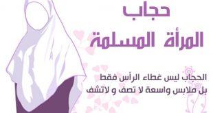 صوره حكم الحجاب , فضائل الحجاب
