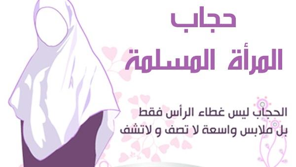 بالصور حكم الحجاب , فضائل الحجاب 2203