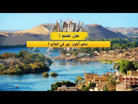 بالصور اكبر نهر في العالم , احلى نهر فى العالم العربى 222 1