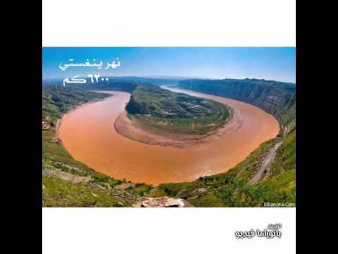 بالصور اكبر نهر في العالم , احلى نهر فى العالم العربى 222 3