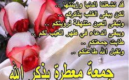 بالصور تهاني الجمعة , عيد المسلمين يوم الجمعه 2225 10 267x165