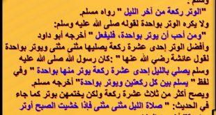 بالصور كيفية صلاة الوتر , تعلم كيف تقوم بصلاة الوتر 2281 2 310x165