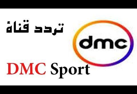 بالصور تردد قناة dmc , اجمل قناة فى العالم والشرق العربى 234 1