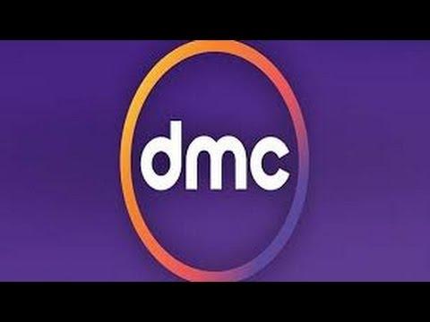 بالصور تردد قناة dmc , اجمل قناة فى العالم والشرق العربى 234 2