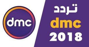 بالصور تردد قناة dmc , اجمل قناة فى العالم والشرق العربى 234 3 310x165