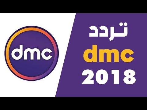 صوره تردد قناة dmc , اجمل قناة فى العالم والشرق العربى