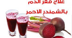علاج فقر الدم , تعرف كيف تعالج نفسك من فقر الدم الحاد
