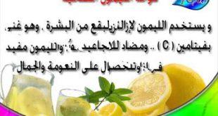 صوره فوائد الليمون , اجمل المشروبات والعصائر الجميلة