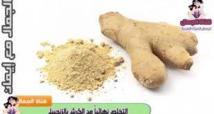 صور وصفات للتخلص من الكرش , اروع الاكلات الغذائية للتخسيس