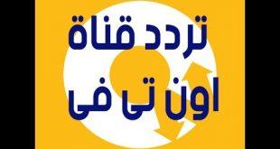 بالصور تردد قناة on tv , اجمل القنوات العربية وترددها 272 3 310x165