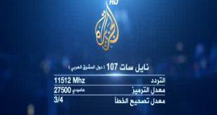 صوره تردد قناة الجزيرة الجديد على النايل سات اليوم , اجمل الترددالت السريعة لقناة الجزيرة