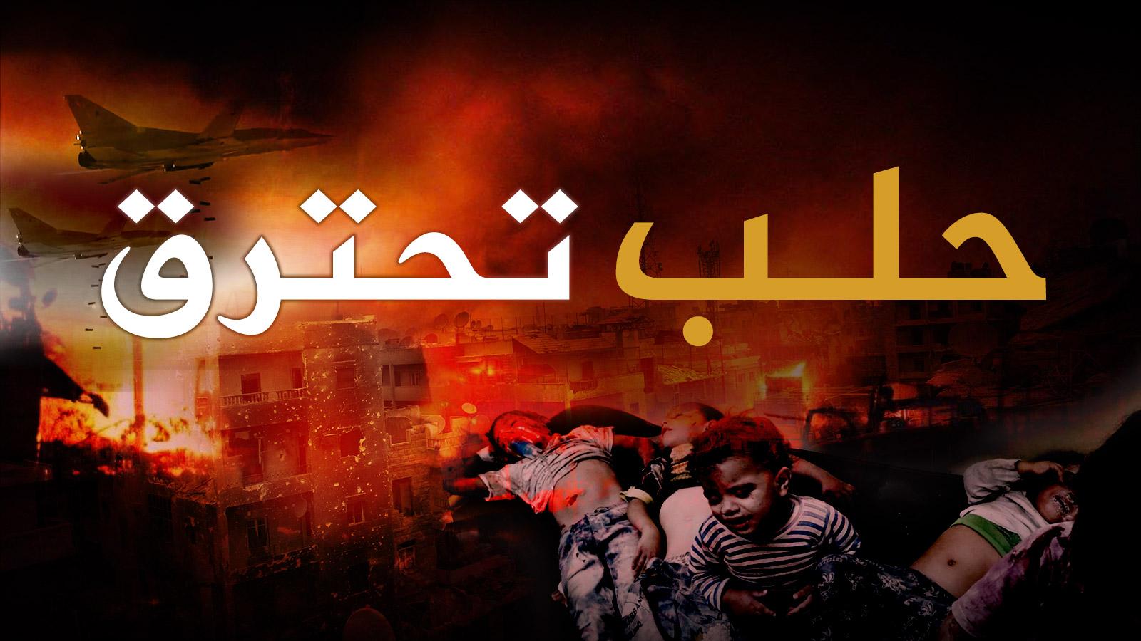 بالصور صور عن سوريا , صور قاسيه من سوريا الحبيبه 2901