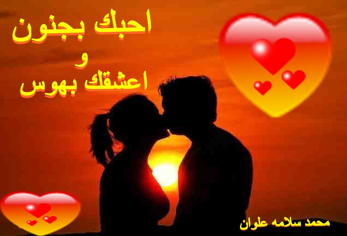صوره احبك بجنون , اجمل رسائل حب و عشق