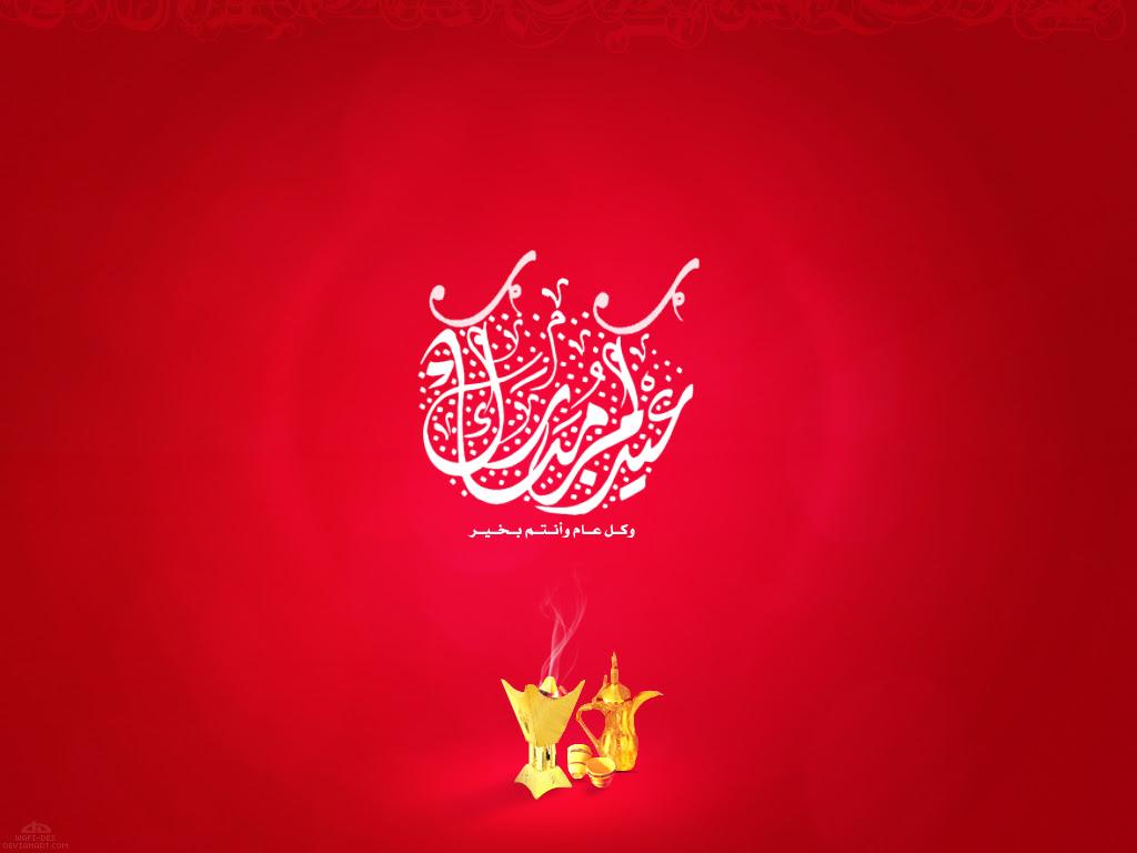 بالصور صور تهنئه للعيد , اجمل الصور المبهجه للعيد 2937 4