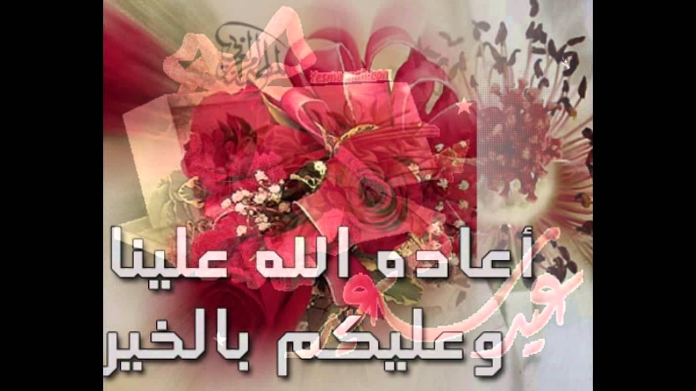 بالصور صور تهنئه للعيد , اجمل الصور المبهجه للعيد 2937 7